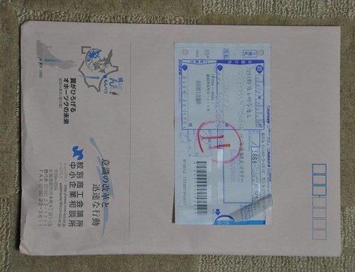 北海道観光マスター検定の合格証書が届きました