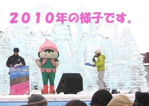 明後日2月11日 さっぽろ雪まつりに「ピコロ」が登場します!!