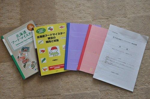北海道フードマイスター検定試験を終えて・・・次は???