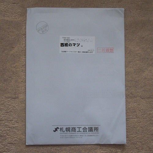 北海道フードマイスター検定の合格証書が届きました