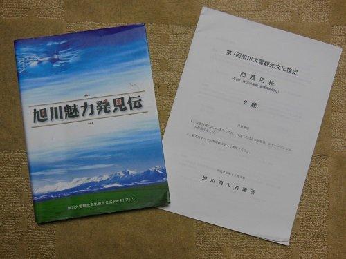 遅くなりましたが・・・旭川大雪観光文化検定2級の結果発表!