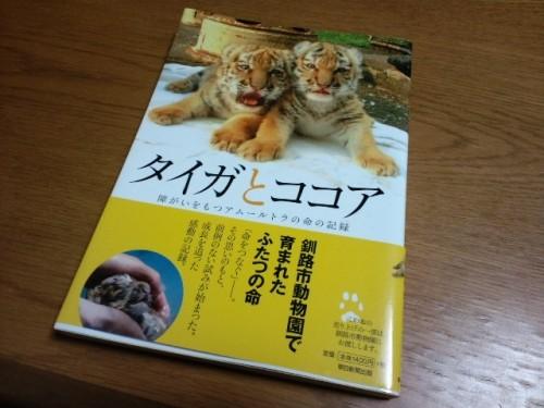 探していた本が見つかりました!