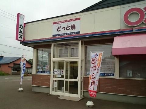 6月28日 紋別市上渚滑 「どっと焼」って何だろう?