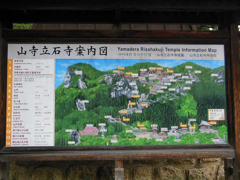 2016年8月 東北旅行4日目 山形県 山寺へ