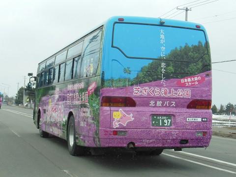 4月1日 お出掛け先で思わぬ遭遇! 滝上ラッピングバスですよ!!