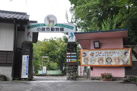 2018年9月 道外旅行2日目 長野県旅行記 小諸市動物園