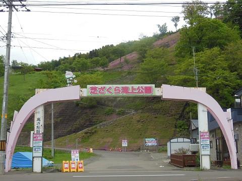 5月31日 滝上町 今日の芝ざくら滝上公園2021・・・18(最終回の予定)