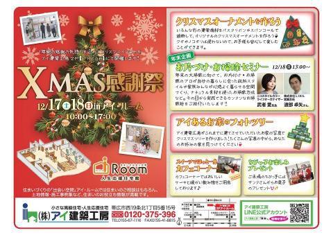 クリスマス感謝祭 in i-Room  開催!!