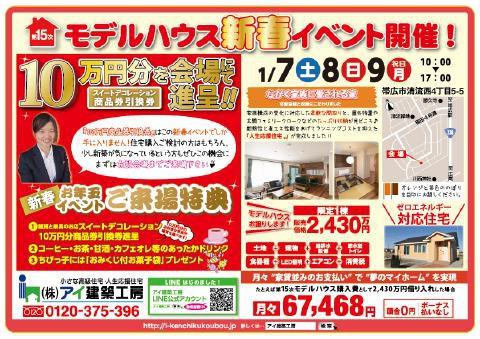 モデルハウス新春イベント開催!