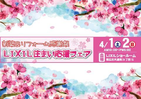 新築&リフォーム感謝祭開催!!