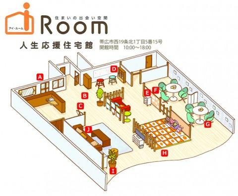 『i-Room』のいいところ!