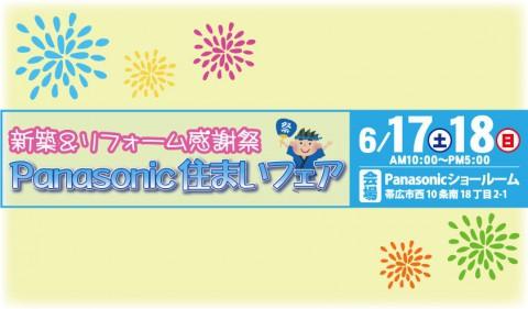 新築&リフォーム祭 in Panasonic 開催!!
