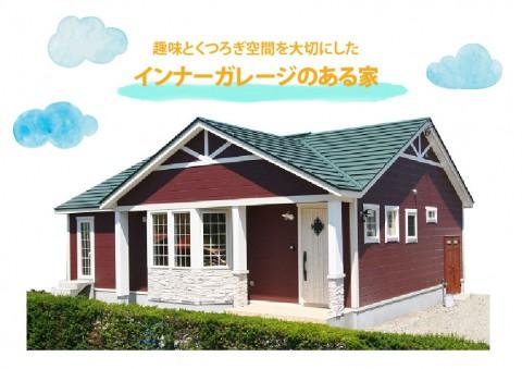 『趣味とくつろぎ空間を大切にしたインナーガレージのある家』見学会開催!