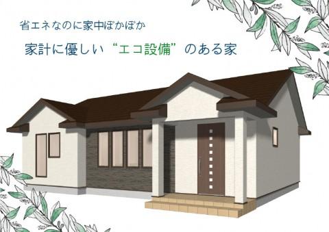 """『省エネなのに家中ぽかぽか 家計に優しい""""エコ設備""""のある家』公開!"""