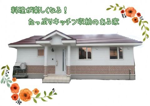『料理が楽しくなる!たっぷりキッチン収納のある家』完成住宅見学会開催!!