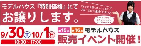 『モデルハウス販売イベント』&『大家さん勉強会』開催!