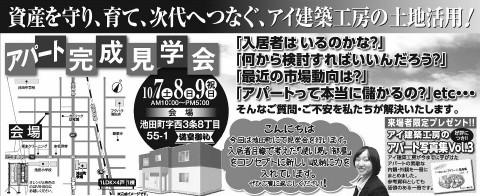 池田町西3条8丁目にて【1LDK×4戸 1棟】アパート完成見学会開催!