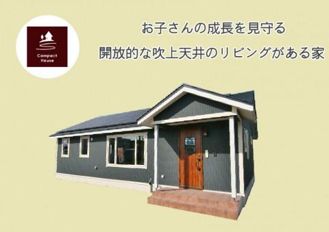 『お子さんの成長を見守る開放的な吹上天井のリビングがある家』公開!