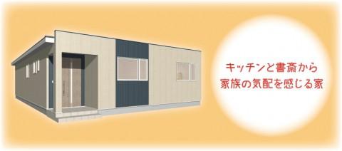 『キッチンと書斎から家族の気配を感じる家』完成見学会開催!!