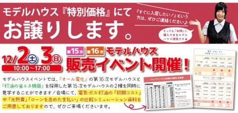モデルハウス販売イベント開催!!
