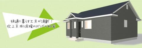 『快適に暮らす工夫が満載!吹上天井と床暖のリビングがある家』公開!