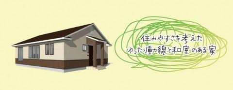 『住みやすさを考えたゆったり動線と和室のある家』見学会開催!!