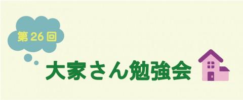 『第26回 大家さん勉強会』開催!