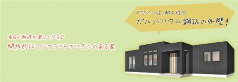 『毎日の料理が楽しくなる♪開放的なフルフラットキッチンのある家』公開!