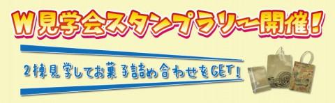 完成住宅2棟同時公開!!『W見学会スタンプラリー』開催!