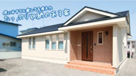 音更町にて『使いやすさと楽しさを考えた、たっぷり収納のある家』見学会!