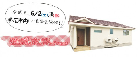『天窓から陽射したっぷり!開放的な吹上天井のリビングがある家』見学会!
