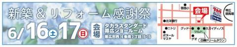 新築&リフォーム感謝祭 in タカラショールーム 開催!!