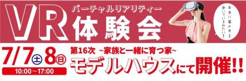 モデルハウスにてVR体験会開催!!【7/7-8】