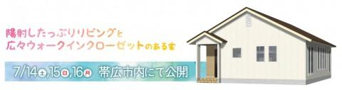 『陽射したっぷりリビングと広々ウォークインクローゼットのある家』公開!