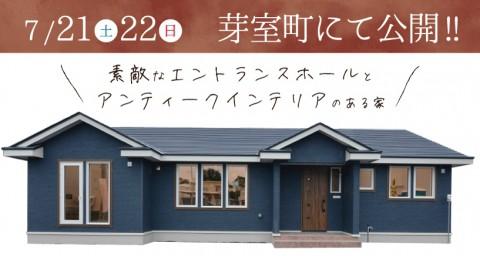『素敵なエントランスホールとアンティークインテリアのある家』見学会!