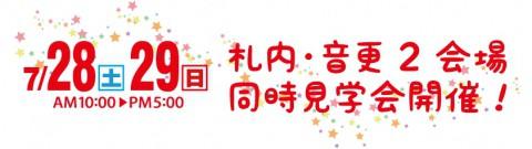 幕別町札内・音更町にて2会場同時完成住宅見学会開催!!