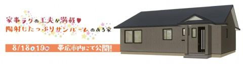 『家事ラクの工夫が満載!陽射したっぷりサンルームのある家』見学会開催!!
