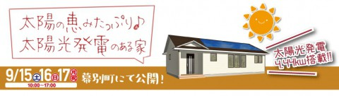 『太陽の恵みたっぷり♪太陽光発電のある家』見学会のお知らせ