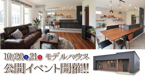 モデルハウスイベント&セミナー予約開始 お知らせ!