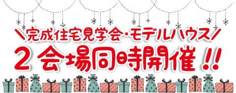 完成住宅見学会・モデルハウス 同時公開!!