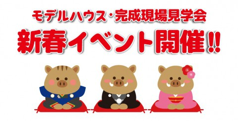 新春イベント開催!!