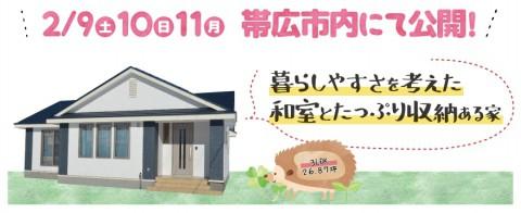 帯広市内にて『暮らしやすさを考えた和室とたっぷり収納のある家』公開!