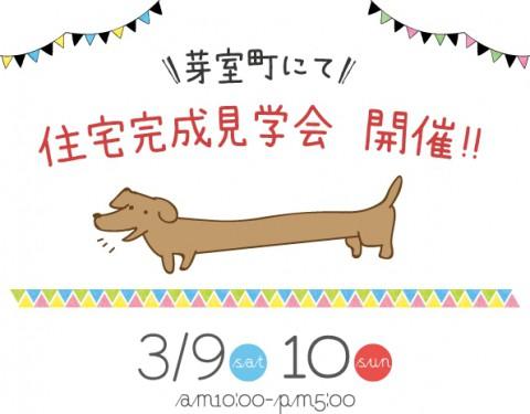 『愛犬と楽しく暮らせるペットスペースとテラスのある家』公開!!
