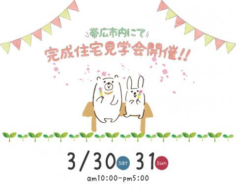 帯広市内にて『いつまでも快適に暮らせる開放的なバリアフリーの家』公開!