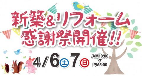 新築&リフォーム感謝祭 in LIXIL 開催!!
