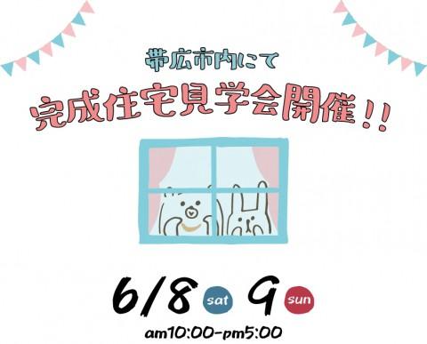 帯広市内にて『太陽の恵みたっぷりで景色を楽しむ窓のある家』公開!!