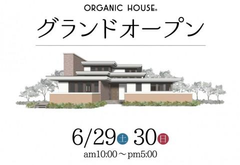 新しいオーガニックハウスがオープンします!