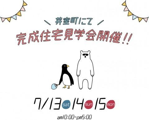 完成住宅見学会 開催!【芽室町 7/13(土)~15(月)】