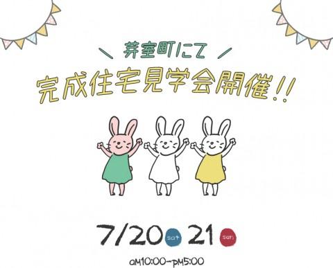 完成住宅見学会開催!【帯広市 7/20(土)~21(日)】
