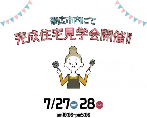 完成住宅見学会開催!【帯広市 7/27(土)~28(日)】